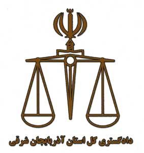 اداره کل دادگستری استان آذربایجان شرقی