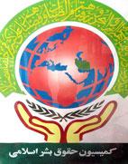 کمیسیون حقوق بشر اسلامی ایران