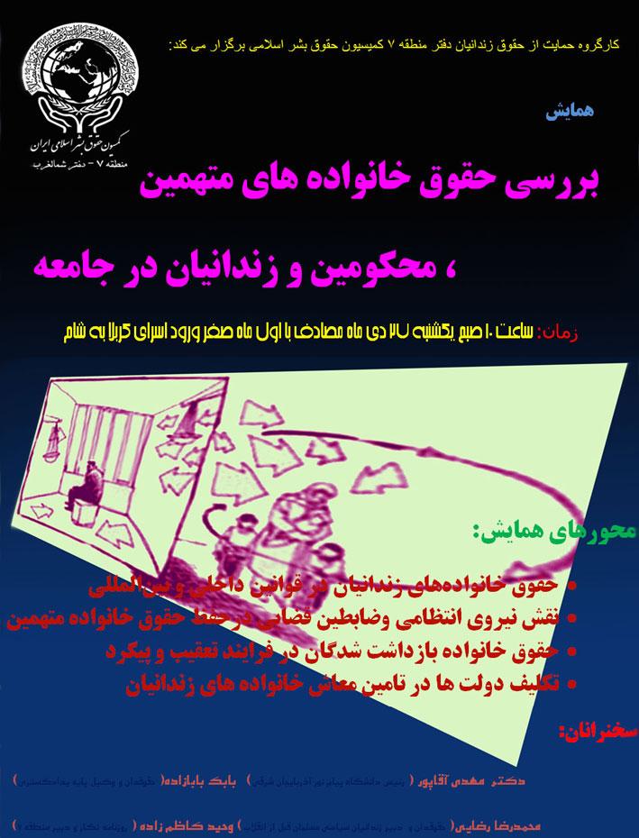 همایش بررسی حقوق خانواده هاي متهمین ، محكومين و زندانيان در جامعه